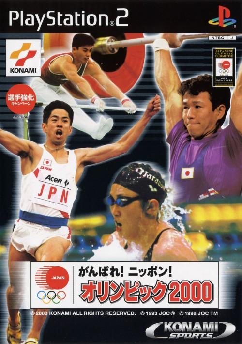 【中古】がんばれ!ニッポン!オリンピック2000