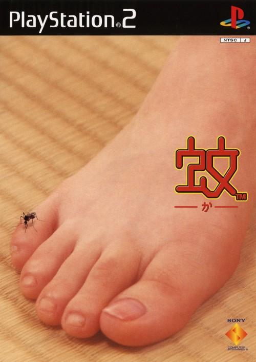 【中古】蚊 −か−