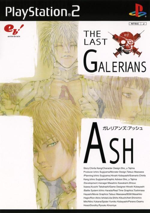 【中古】ガレリアンズ:アッシュ