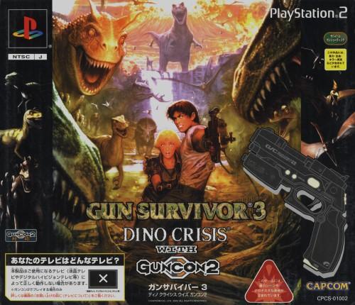 【中古】ガンサバイバー3 DINO CRISIS WITH ガンコン2 (同梱版)