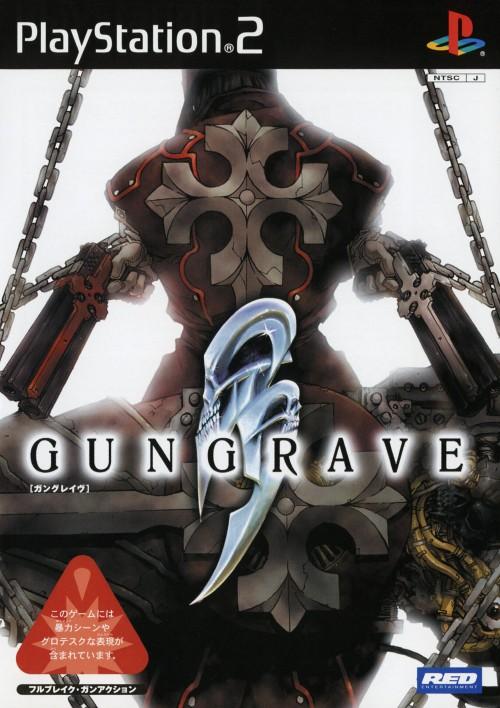 【中古】GUNGRAVE