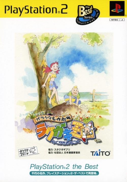 【中古】ガラクタ名作劇場 ラクガキ王国 PlayStation2 the Best