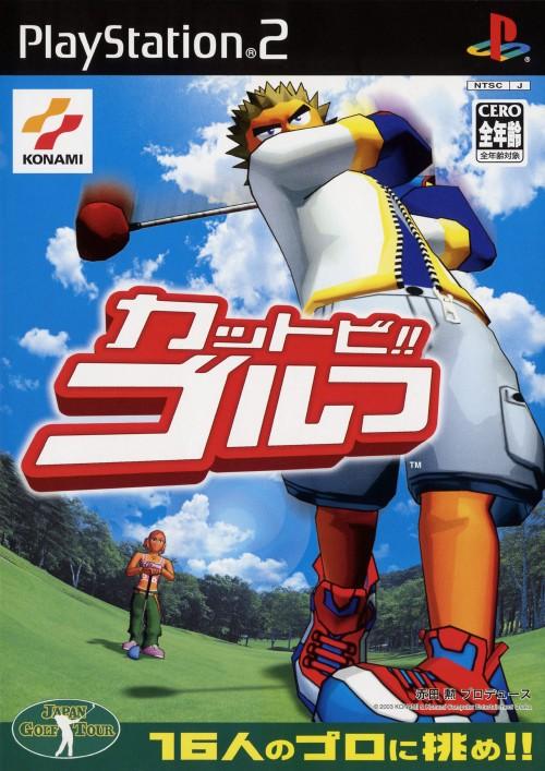 【中古】カットビ!!ゴルフ