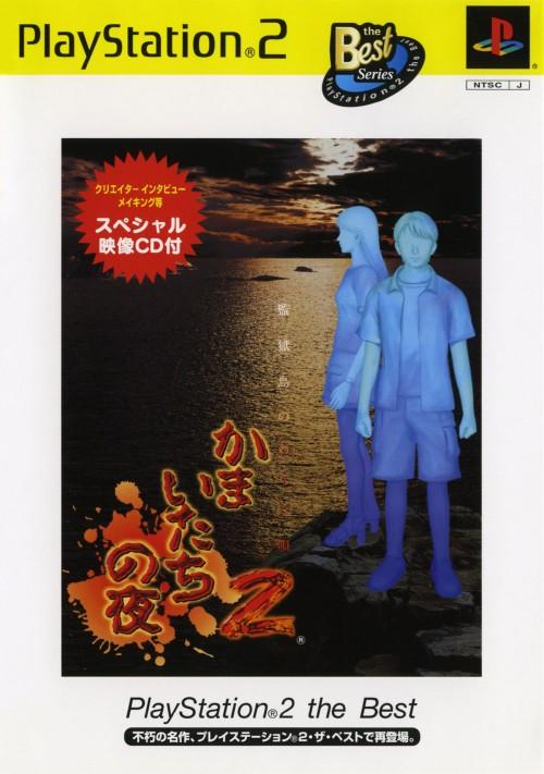 【中古】かまいたちの夜2 監獄島のわらべ唄 PlayStation2 the Best