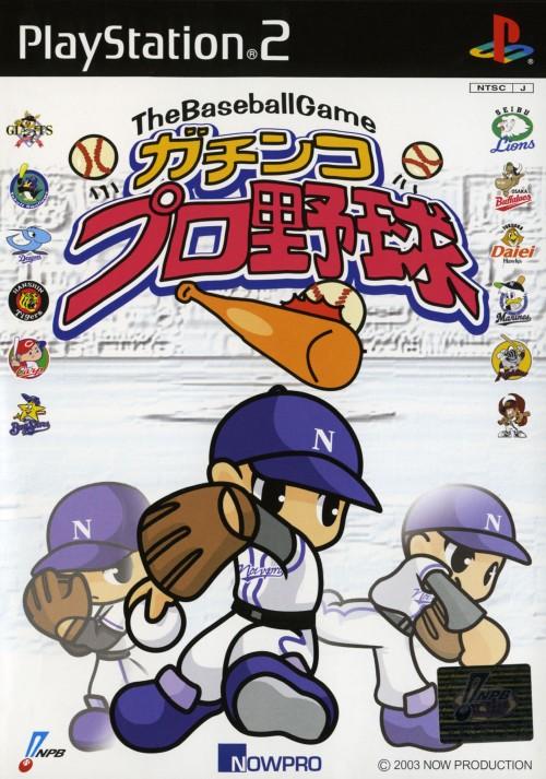 【中古】ガチンコプロ野球