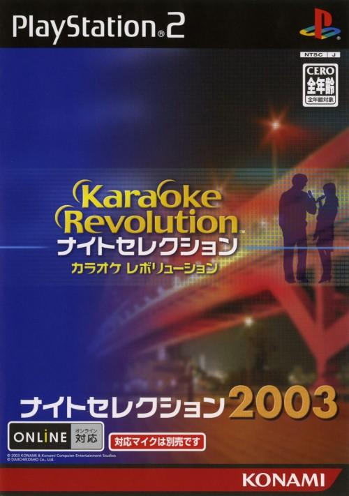 【中古】カラオケレボリューション ナイトセレクション2003
