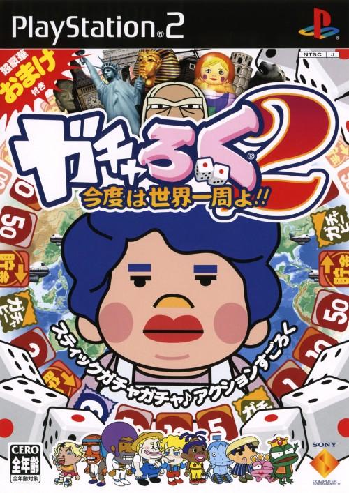 【中古】ガチャろく2 〜今度は世界一周よ!!〜