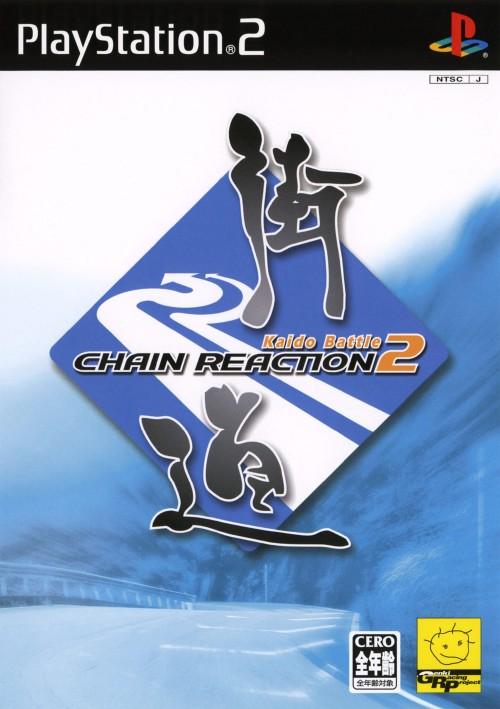 【中古】街道バトル2 −CHAIN REACTION−