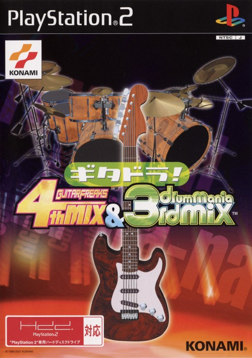 【中古】ギタドラ! GuitarFreaks 4th MIX & DrumMania 3rd MIX