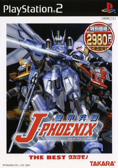 【中古】機甲兵団J−PHOENIX THE BEST タカラモノ