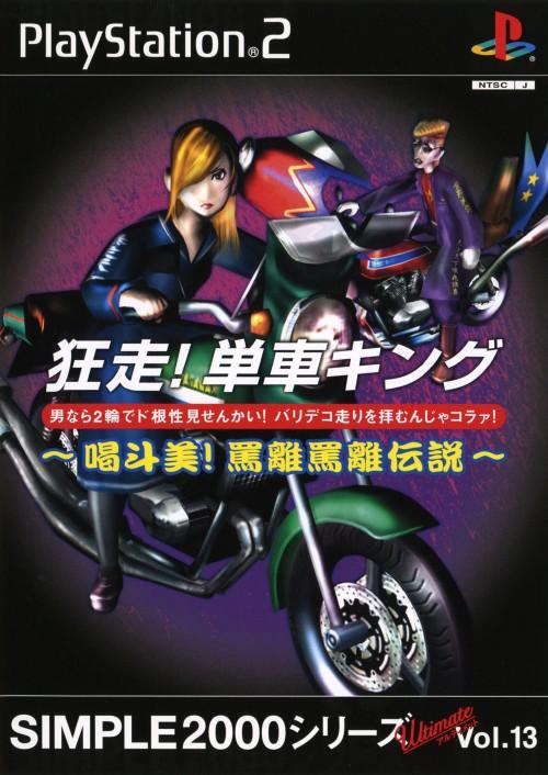 【中古】狂走! 単車キング 〜喝斗美! 罵離罵離伝説〜 SIMPLE2000シリーズ アルティメット Vol.13