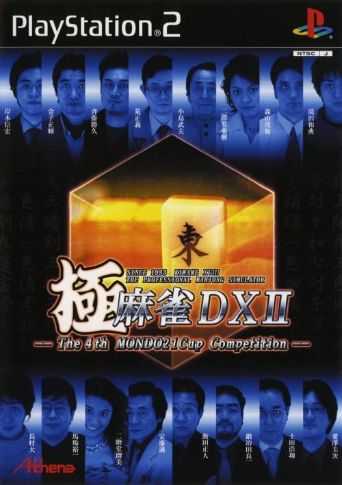 【中古】極 麻雀DX2 −The 4th MONDO21Cup Competition−