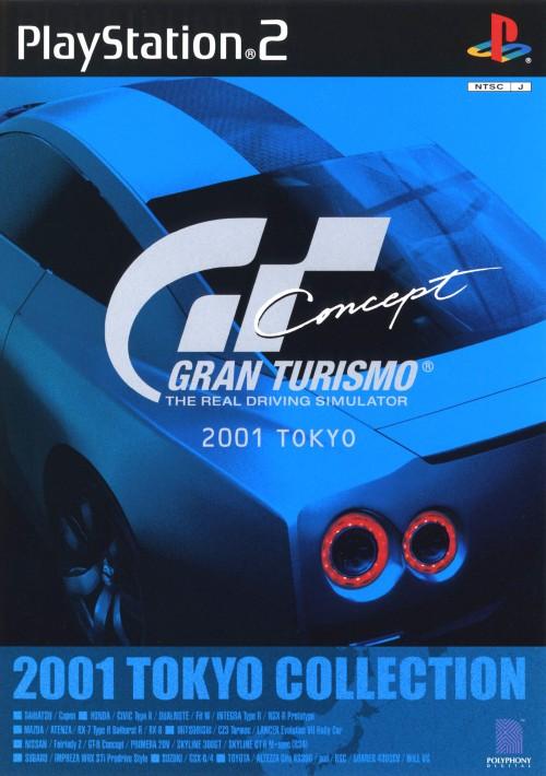 【中古】グランツーリスモ コンセプト2001 TOKYO