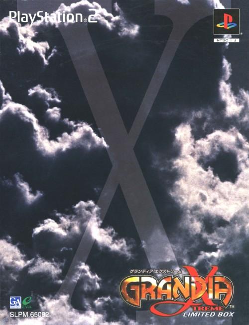 【中古】グランディア エクストリーム LIMITED BOX (限定版)