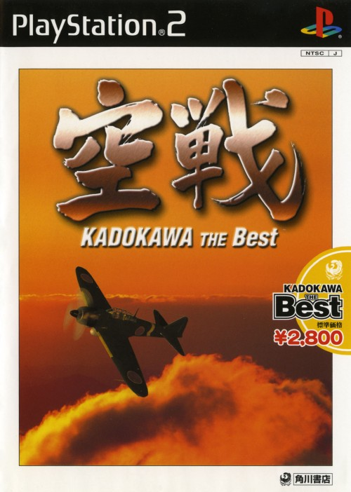 【中古】空戦 KADOKAWA THE Best