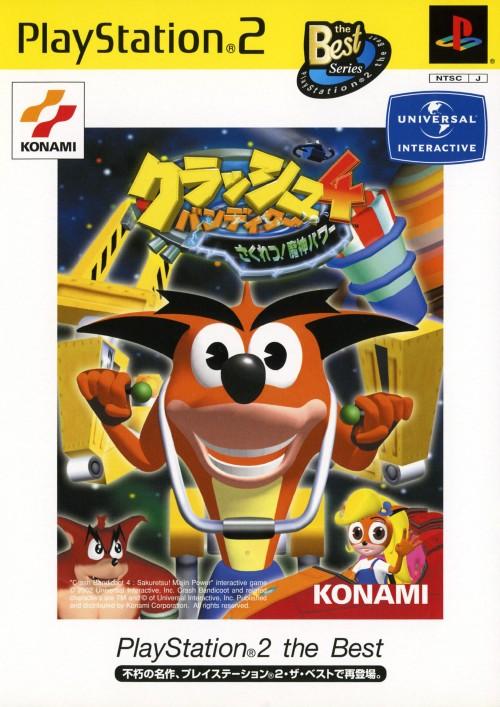 【中古】クラッシュ・バンディクー4 さくれつ!魔神パワー PlayStation2 the Best