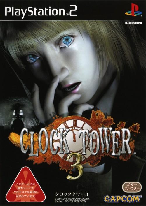 【中古】クロックタワー3