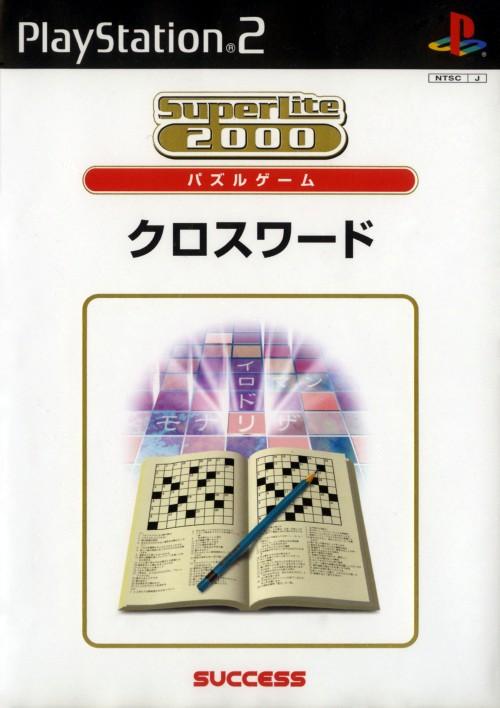 【中古】クロスワード SuperLite 2000 vol.14