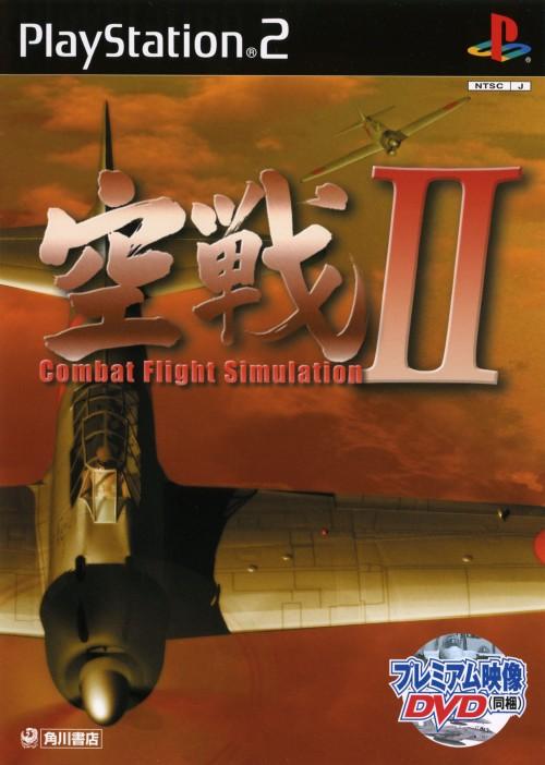 【中古】空戦2