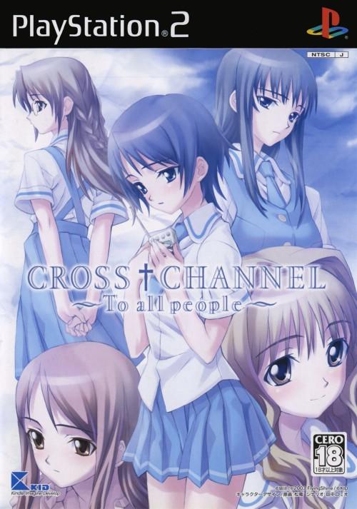 【中古】CROSS†CHANNEL 〜To all people〜 (限定版)