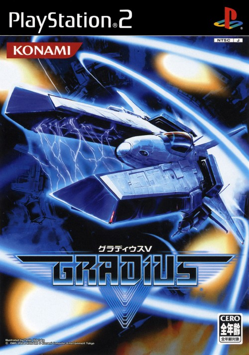 【中古】グラディウス5