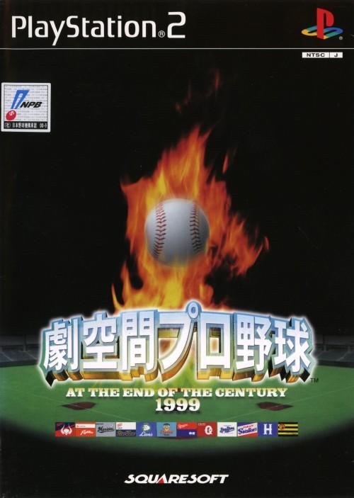 【中古】劇空間プロ野球 AT THE END OF THE CENTURY 1999