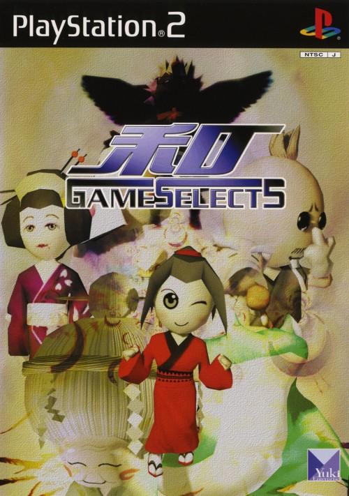 【中古】Game Select5 和