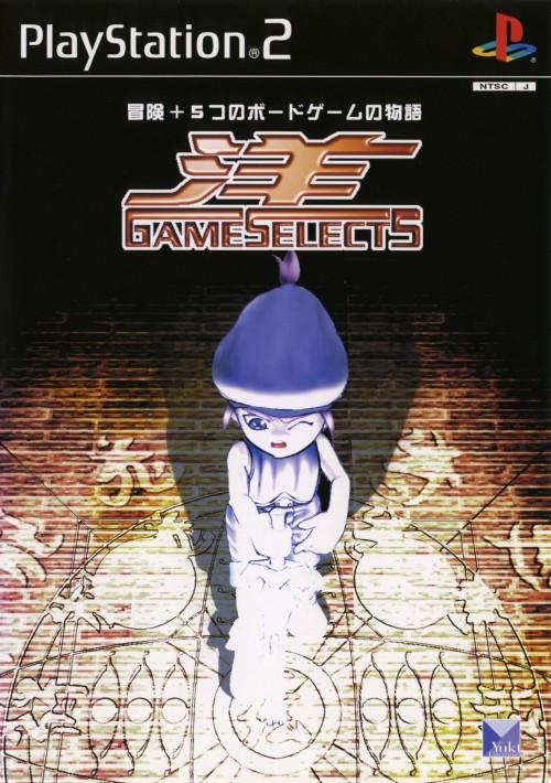 【中古】Game Select5 洋