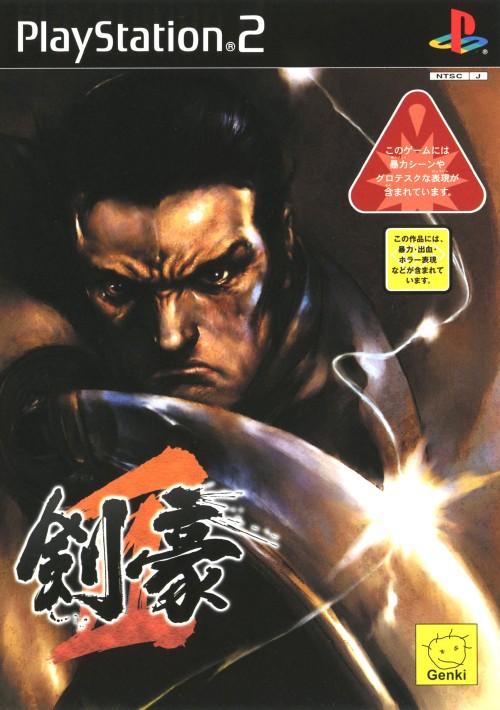 【中古】剣豪2