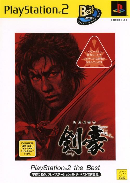 【中古】剣豪 PlayStation2 the Best
