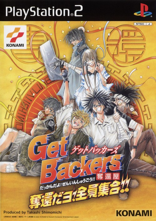 【中古】GetBackers奪還屋 奪還だヨ!全員集合!!