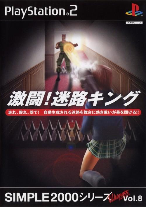 【中古】激闘! 迷路キング SIMPLE2000シリーズ アルティメット Vol.8