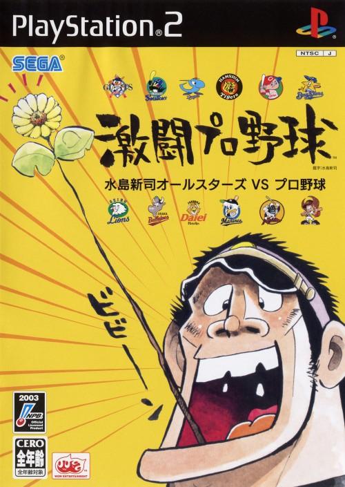 【中古】激闘プロ野球 水島新司オールスターズ VS プロ野球
