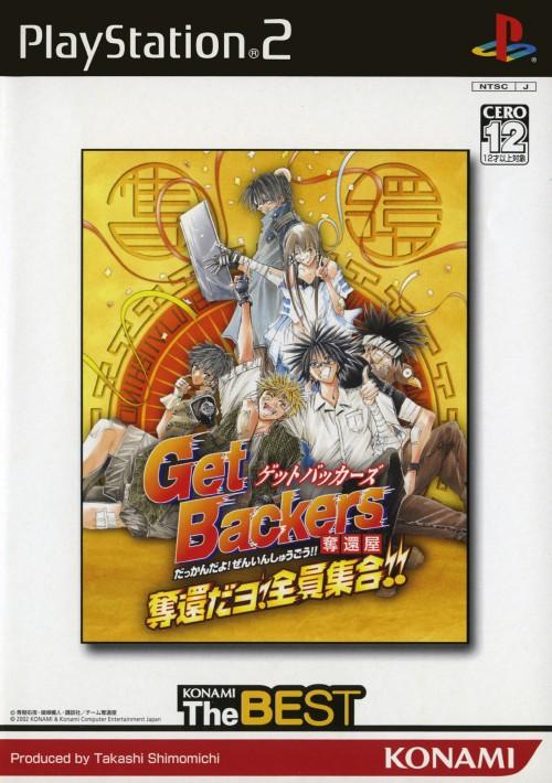 【中古】GetBackers奪還屋 奪還だヨ!全員集合!! コナミ ザ ベスト