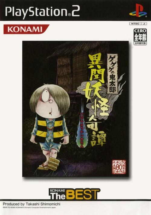 【中古】ゲゲゲの鬼太郎 異聞妖怪奇譚 コナミ ザ ベスト