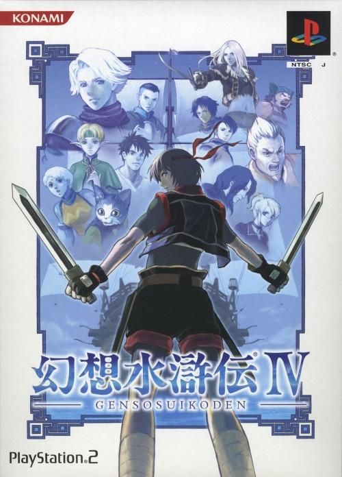 【中古】幻想水滸伝4 (限定版)