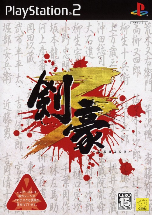 【中古】剣豪3