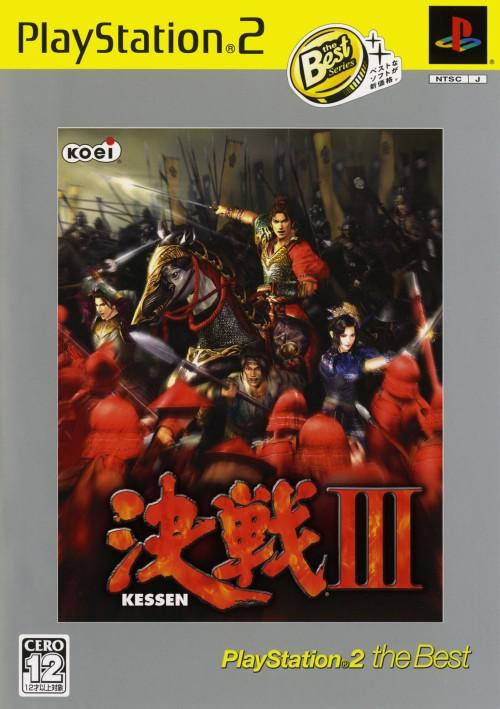 【中古】決戦3 PlayStation2 the Best