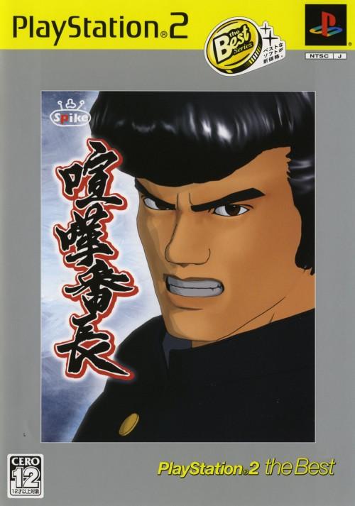 【中古】喧嘩番長 PlayStation2 the Best