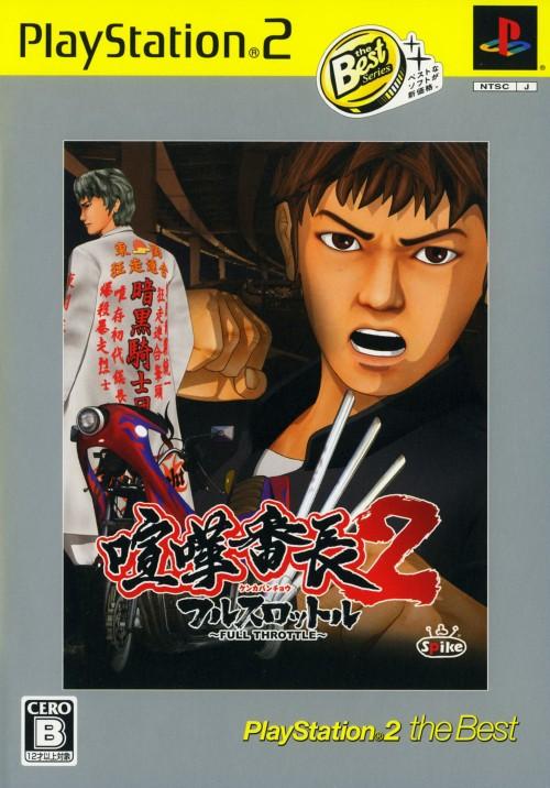 【中古】喧嘩番長2 〜フルスロットル〜 PlayStation2 the Best