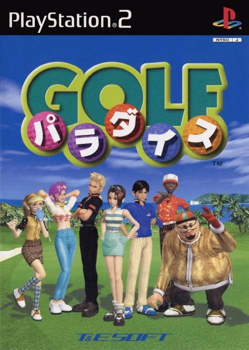 【中古】ゴルフパラダイス
