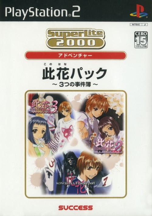 【中古】此花パック 〜3つの事件簿〜 SuperLite 2000 vol.21