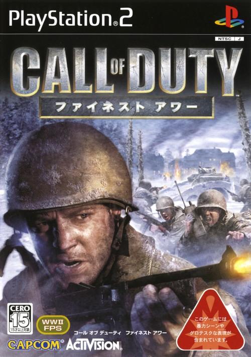 【中古】Call of Duty:ファイネストアワー