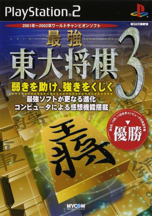 【中古】最強 東大将棋3