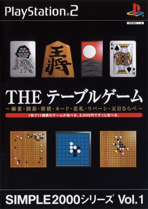 【中古】THE テーブルゲーム SIMPLE2000シリーズ Vol.1