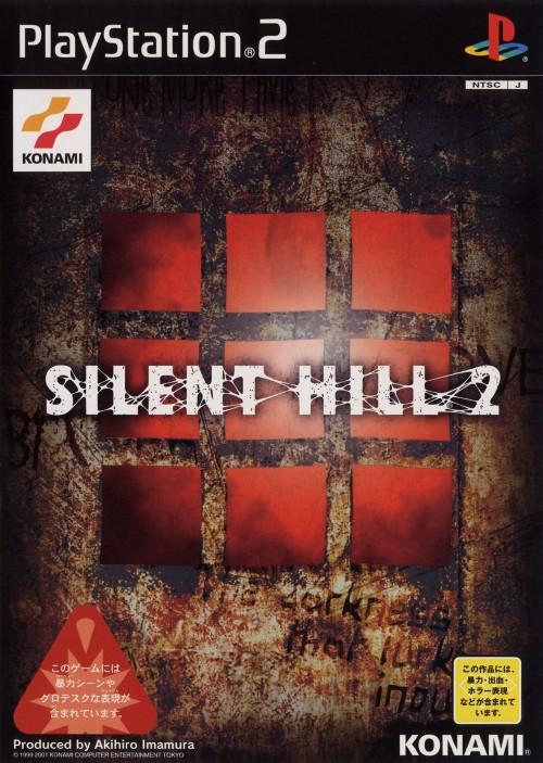 【中古】SILENT HILL2