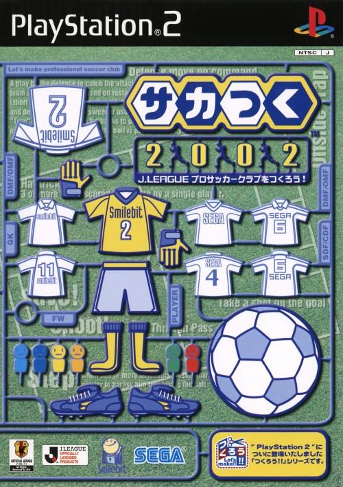 【中古】サカつく2002 J.LEAGUE プロサッカークラブをつくろう!