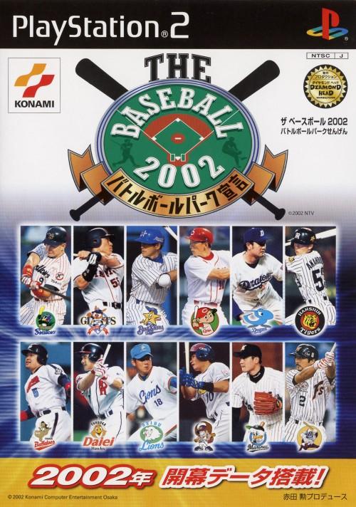 【中古】THE BASEBALL 2002 バトルボールパーク宣言
