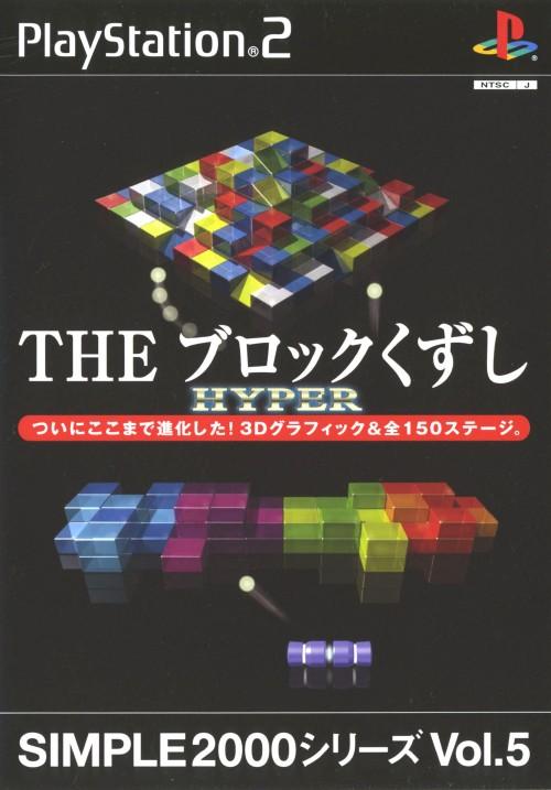 【中古】THE ブロックくずし HYPER SIMPLE2000シリーズ Vol.5