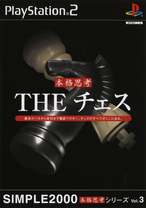 【中古】THE チェス SIMPLE2000本格思考シリーズ Vol.3